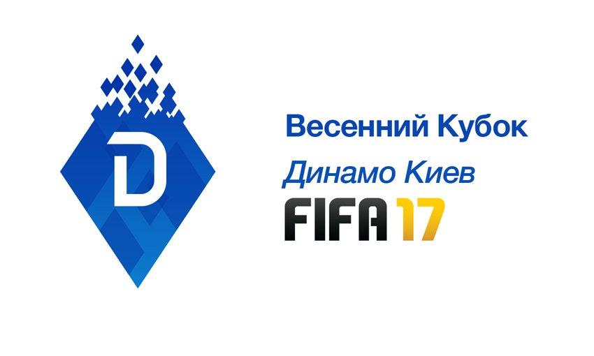 Кубок Динамо Киберспорт